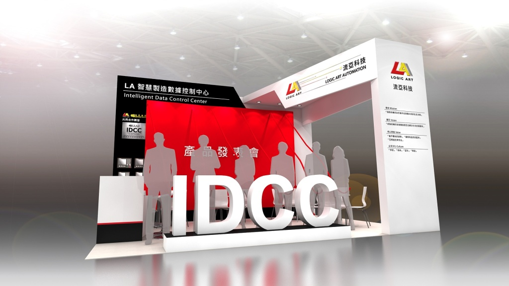 攤位設計,開幕活動 展場設計,3D效果圖
