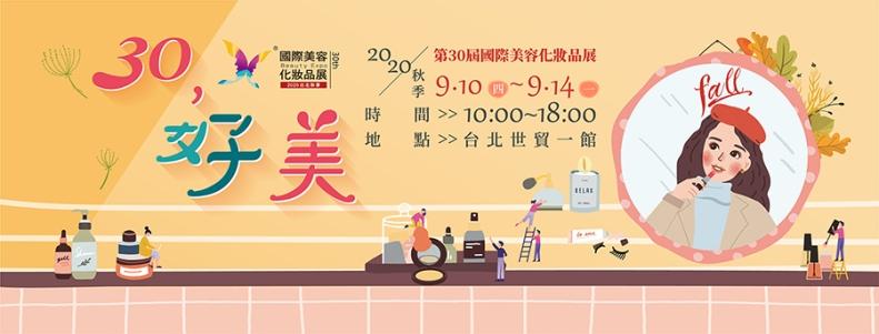 2020第30屆台北國際美容化妝品展-秋季展