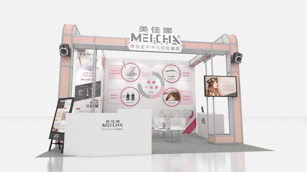 攤位平面設計 來做設計 美容展攤位設計 展場設計