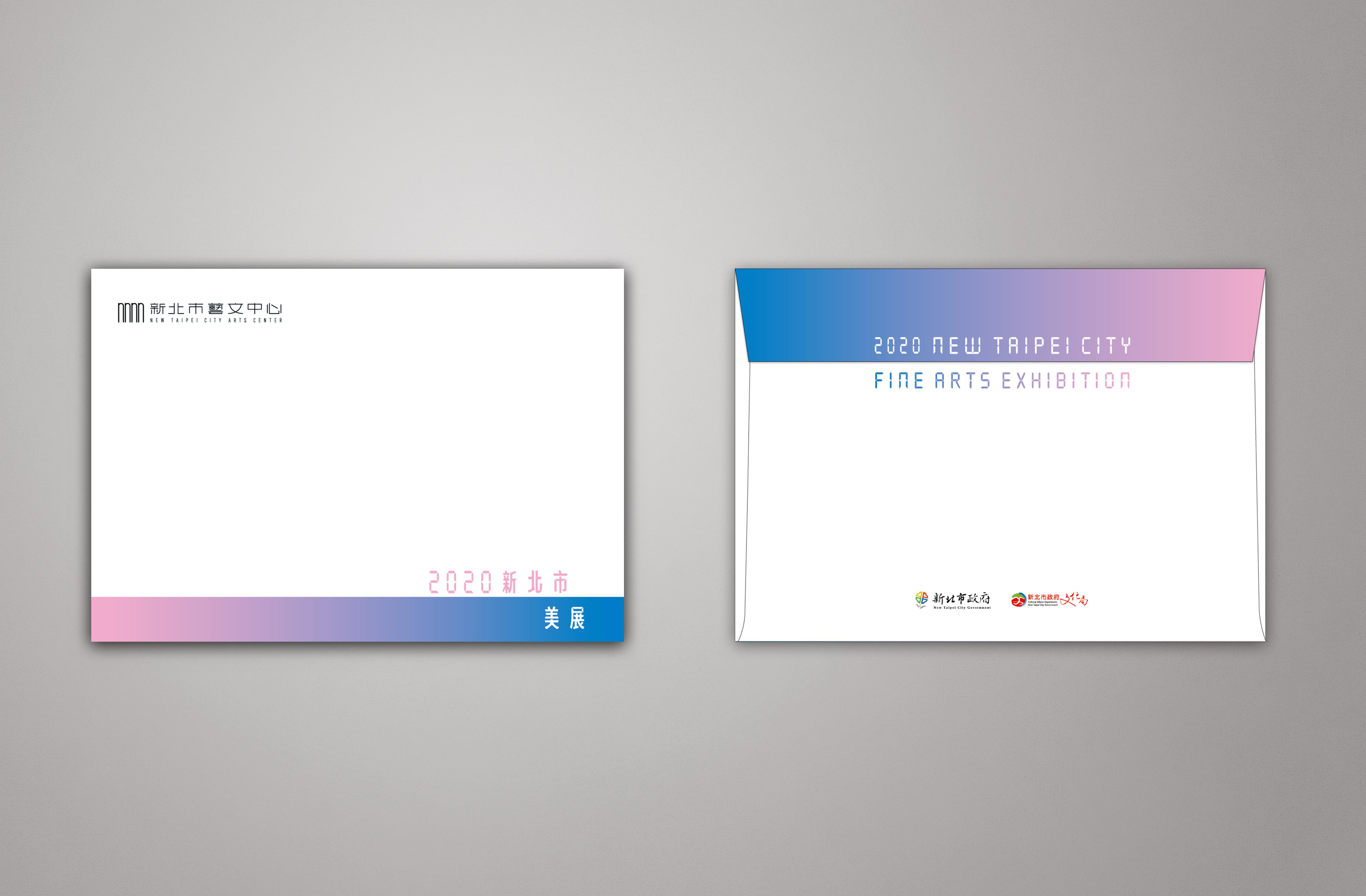 2020新北市美展-邀請卡信封設計