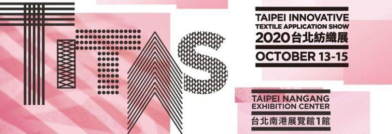 2020 TITAS 紡織展 台北南港展覽館1館