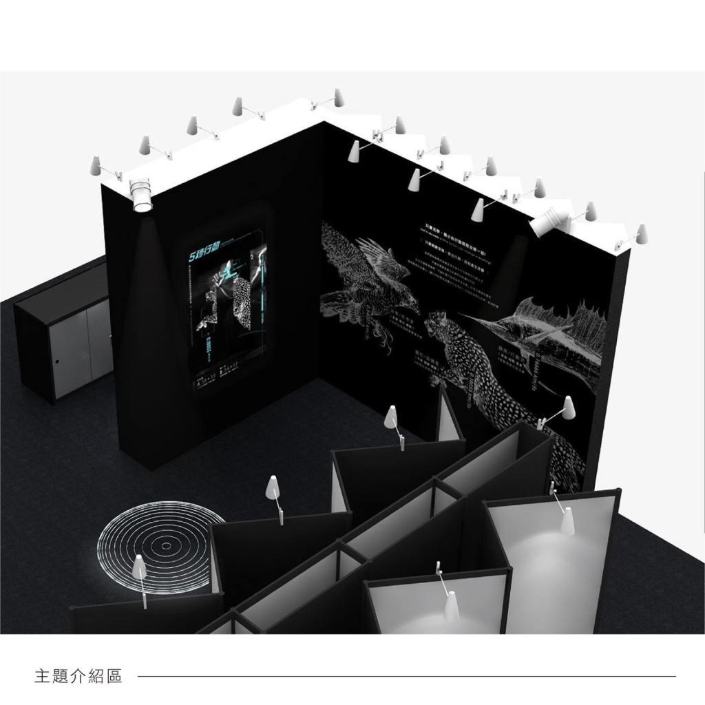 畢業展設計3D效果示意圖