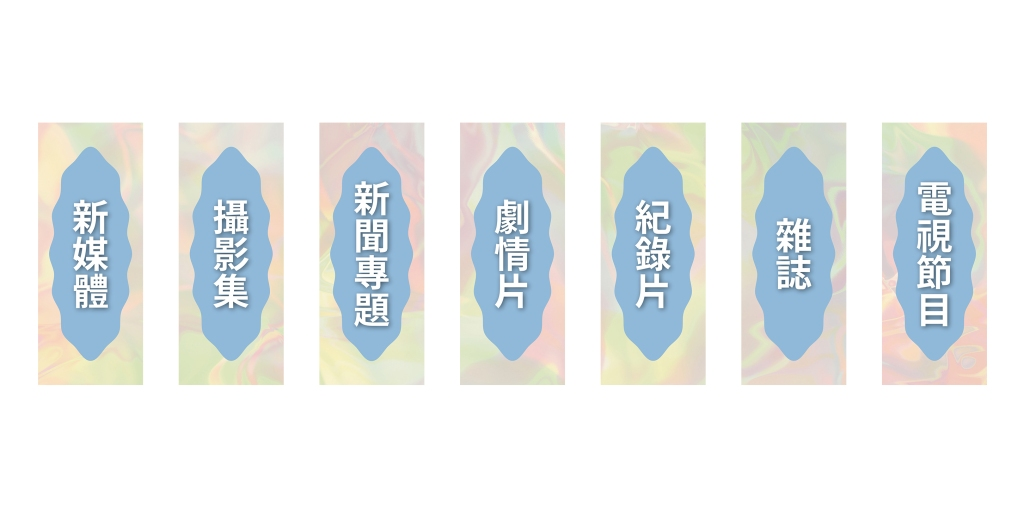 畢業展設計 手舉牌拍照小物 / 畢業展設計 櫃位招牌