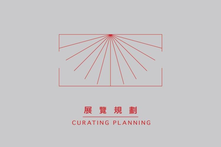 展覽規劃 展示規劃 來做設計