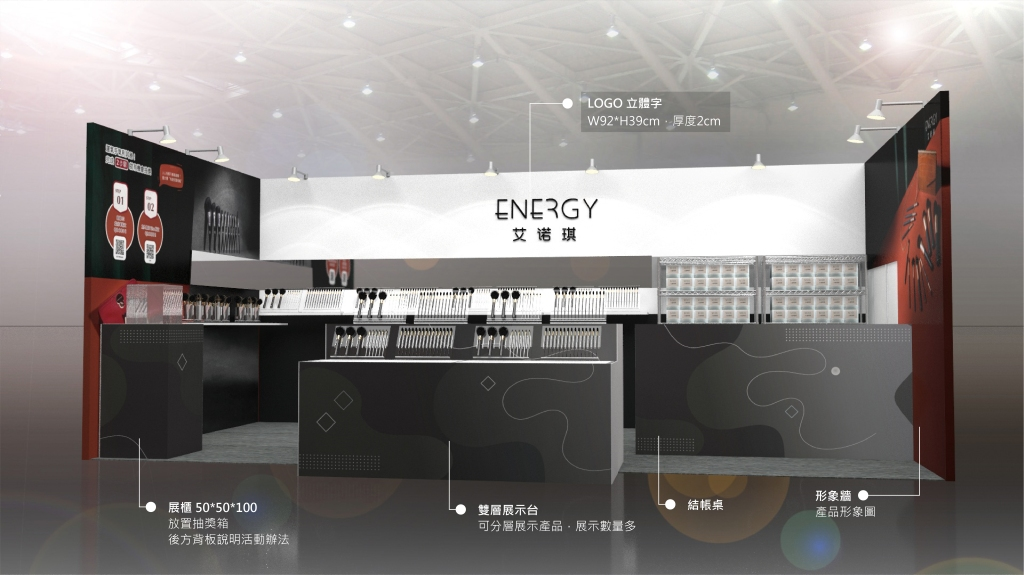 展場攤位設計 3D效果示意圖 攤位設計 展場設計 3D效果圖 美容展