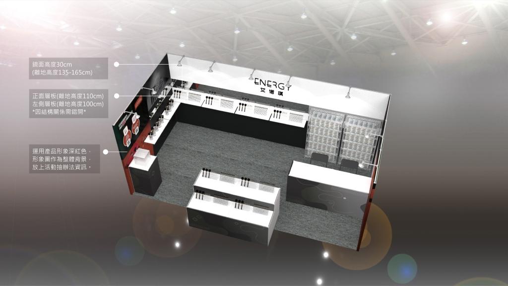 展場攤位設計 3D效果示意圖 2021春季美容展_艾諾琪Energy Beauty TW