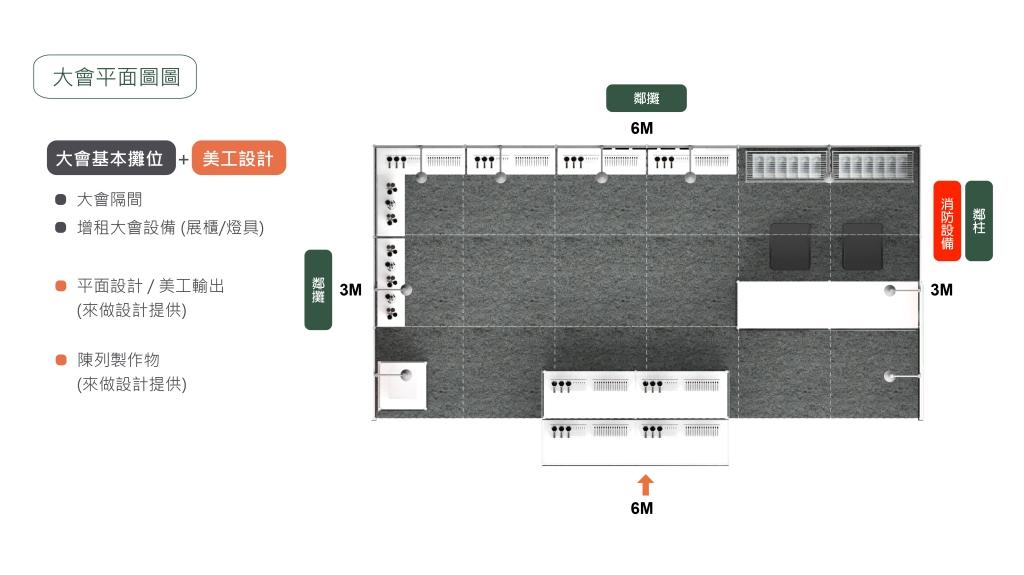 展場攤位 攤位平面配置圖 世貿展