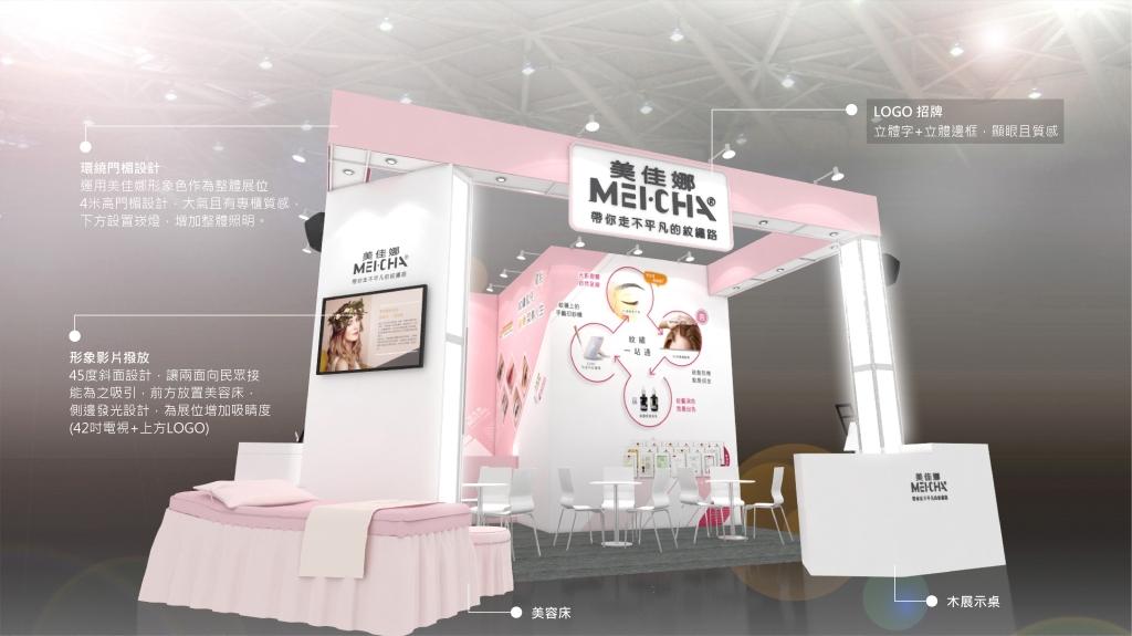 展場攤位設計 形象規劃3D效果示意圖 2021春季美容展_美佳娜MEICHA