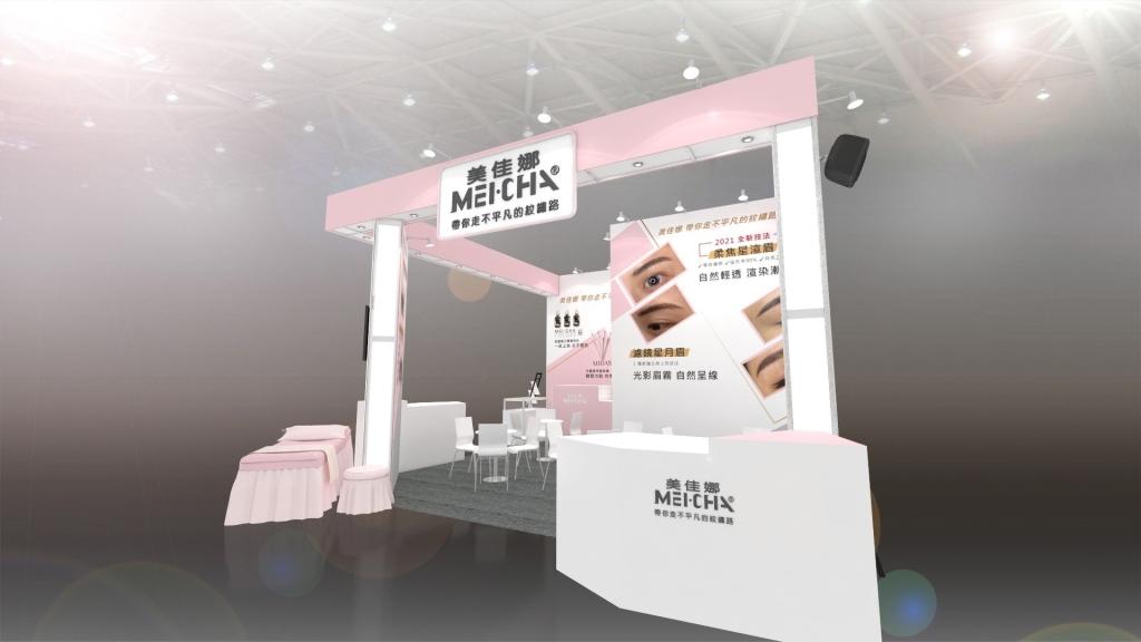展場攤位設計3D效果示意圖 2021春季美容展_美佳娜MEICHA