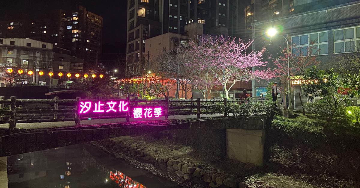 戶外展覽 汐止文化櫻花季