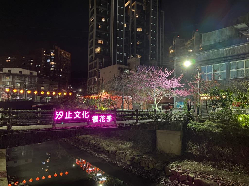 戶外展覽 汐止櫻花季