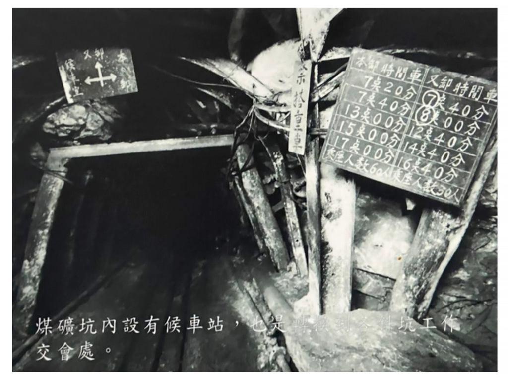 空間彩繪 東山煤礦礦坑遺跡