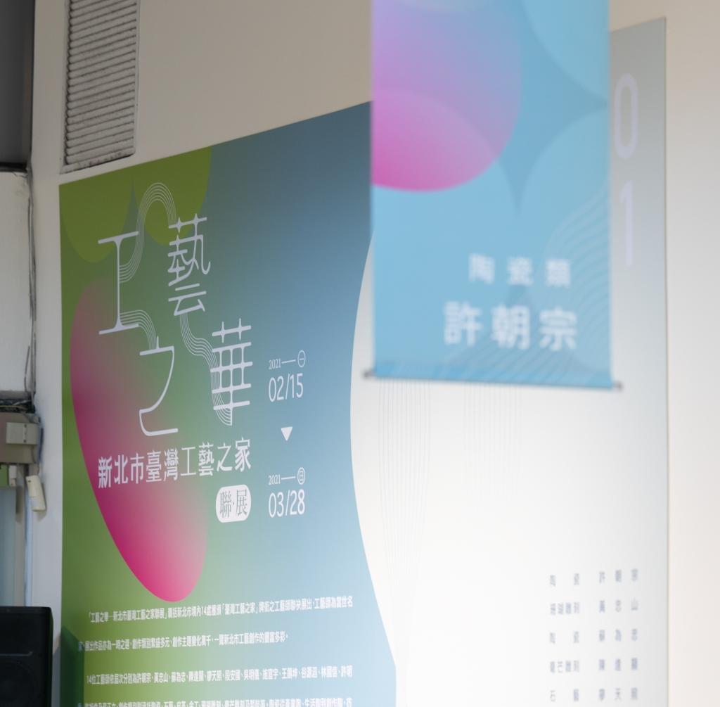 展覽資訊牆