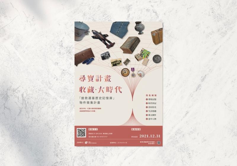 主視覺設計|搶救遷臺歷史記憶庫物件徵集