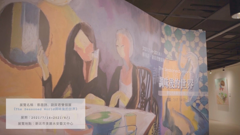 形象宣傳影片|調味後的世界-蔡蓓詩、歐筱君雙個展