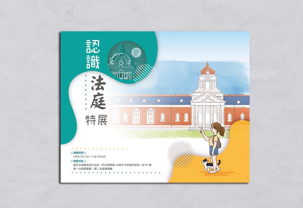 國定古蹟臺南地方法院