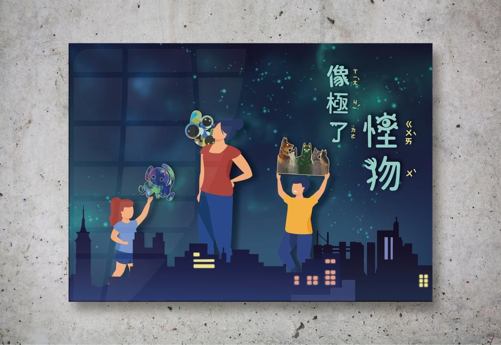 《桃園市兒童美術館》 x 展覽展場規劃案